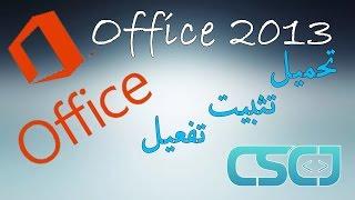 microsoft office 2013 تحميل وتنصيب وتفعيل مدى الحياة مجانا