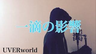 【フル歌詞付き】一滴の影響 - UVERworld (monogataru cover)