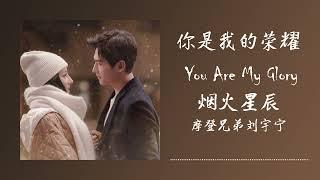 [Lyrics] Pháo Hoa Sao Trời – Lưu Vũ Ninh     烟火星辰 - 刘宇宁 【你是我的荣耀】
