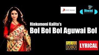 Bol Bol Bol Aguwai Bol | Rinkumoni Kalita   - YouTube