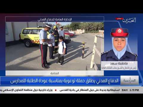 الدفاع المدني يطلق حملة توعوية بمناسبة عودة الطلبة إلى المدارس 2019/9/16