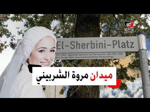 اسم شهيدة الحجاب المصرية على ميدان في ألمانيا.. ما السبب؟