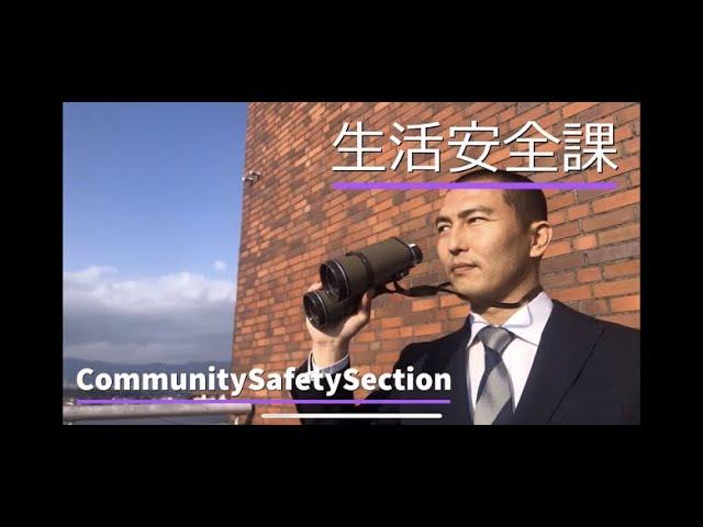 静岡県警察官、募集!【生活安全部門】