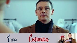 Синичка - Серия 1 /2018 / Сериал / HD