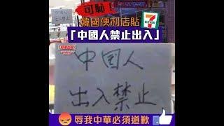 可恥!韓國便利店貼「中國人禁止出入」 辱我中華必須道歉like