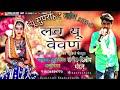 लव यू वेवण कॉमेडी सांग ||New superhit song by Hanisingh Vasuniya 2018-19.