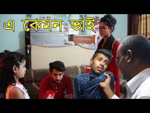 পহেলা বৈশাখ Special -  এ কেমন ভাই | New Bangla Funny Video | ভাই vs বোন ২ |  Bangali Squad