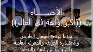 preview picture of video 'تعريف بـواحة الأحساء الحبيبة  An introduction to the beloved Al Ahsa Oasis'