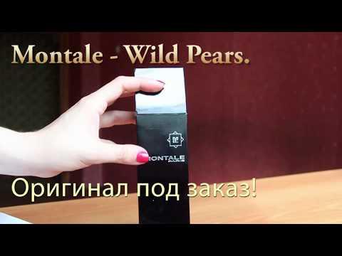ПАРФЮМ 2017г. Montale Wild Pears!Заказ парфюмерии