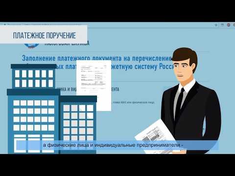 О платежных документах и поручениях
