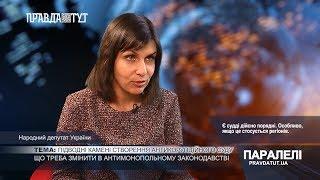 «Паралелі» Вікторія Пташник: Підводні камені створення антикорупційного суду