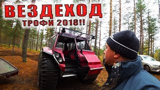 ВЕЗДЕХОД ТРОФИ 2018l ТАК ВСЕ ХОРОШО НАЧИНАЛОСЬ l