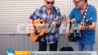 Уличный концерт устроили рок-звезды в Дзержинске