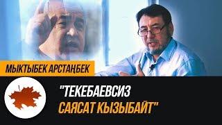 """Мыктыбек АРСТАНБЕК. """"Текебаевсиз саясат кызыбайт"""""""