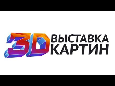 ФРАНШИЗА ВЫСТАВКИ 3D КАРТИН