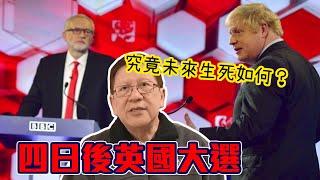 四日後英國大選 究竟未來生死如何?〈蕭若元:海外蕭析〉2019-12-09