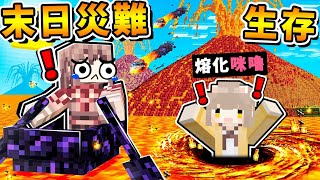 Minecraft【世界毀滅】你能活多久😂!!【每30秒❤多一個災難】火山噴發 + 大隕石 + 酸雨 !! 25種【末日災難】!! 全字幕