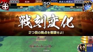 戦国対戦1615島津の采配VS戦旗家康3.10B