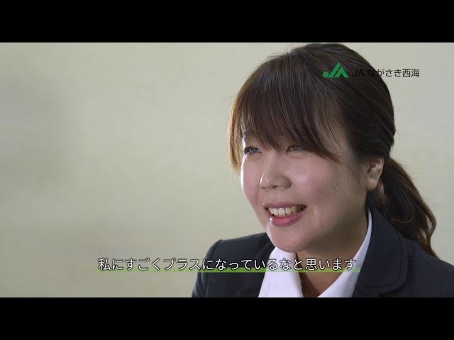 JAながさき西海 リクルート動画