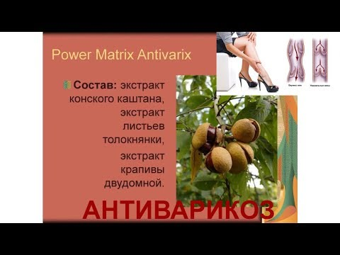 Варикоз Профилактика Варикоза  Антиварикс Matrix #Antivarix