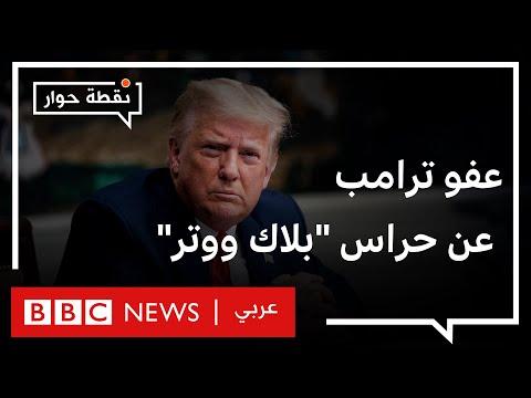 لماذا عفا ترامب عن حراس أمريكيين قتلوا 14 مدنيا عراقيا؟ نقطة حوار