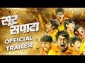 Sur Sapata | Official Trailer | Upcoming Marathi Movie 2019 | 22nd March