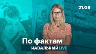 🔥 Губернатор взывает к народу. Цена Газпрома. С алгебры к оперативнику