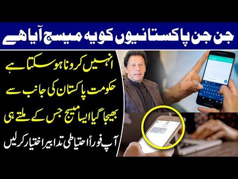 جن پاکستانیوں کو پی ٹی اے کا یہ میسج آیا انھیں کرونا ہوسکتا ہے۔۔۔ٹیسٹ لازمی کروائیں۔
