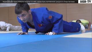 Корреспондент Sport АКИpress испытал на себе, каково быть противником дзюдоиста Отара Бестаева