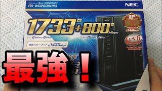最強のWi-Fiルーター買ってきた!【PA-WG2600HP3】