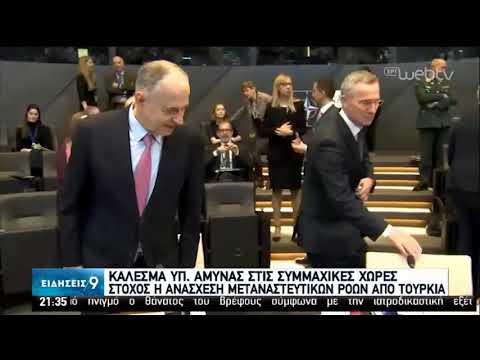 Συνέχεια του διαλόγου γα τα Μέτρα Οικοδόμησης Εμπιστοσύνης   13/02/2020   ΕΡΤ