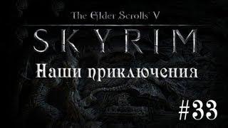 SKYRIM - серия 33 [Маски Драконьих Жрецов]