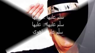 سلم عليها يا هوى -  موسيقى -  sallim 3aleha ya hawa - KARAOKE