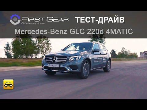 Mercedesbenz  Glc Class Паркетник класса J - тест-драйв 1