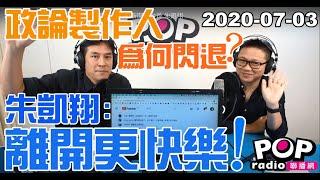 2020-07-03【POP撞新聞】黃暐瀚專訪朱凱翔「政論製作人為何閃退?朱凱翔:離開更快樂!」