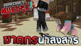 Minecraft Murder - ฆาตกรผู้ไม่เคยทำร้ายใคร