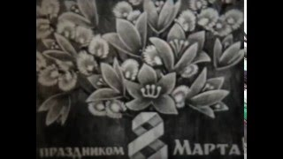 Мамин праздник. СССР.
