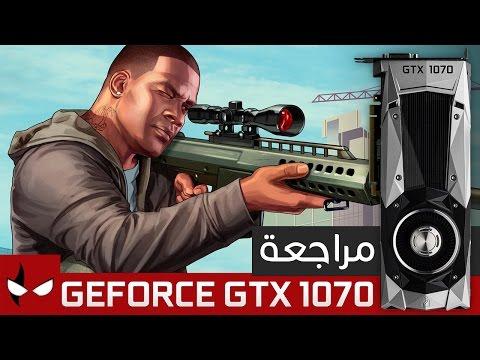 مراجعة واختبار كرت GTX 1070 من انفيديا للألعاب