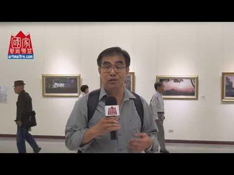 奇師藝想 李奇茂師生聯展 熊有宏老師專訪
