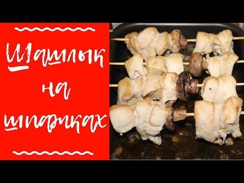 ПП шашлык из курицы на шпажках в духовке