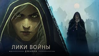 «Лики войны»: Джайна (в исполнении Натальи «Хелависы» О