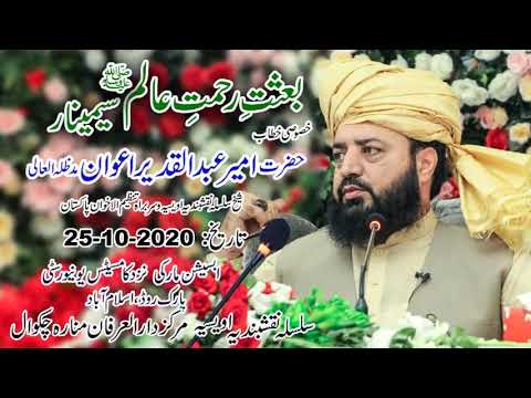 Watch Besat Rehmat-e-Alam SAW Seminars, Islam Abad YouTube Video