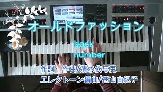 mqdefault - オールドファッション  ドラマ「大恋愛~僕を忘れる君と」主題歌