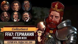 Германия против всех в FFA7! Серия №8: Борьба культур (ходы 182-200). Civilization VI