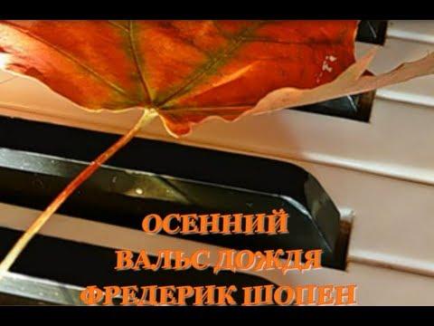 Осенний вальс, вальс  дождя. Фредерик Шопен.