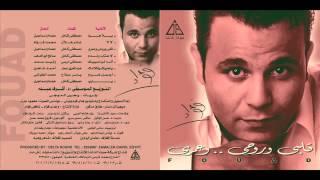 Mohamed Fouad - Yalla Hawa / محمد فؤاد - يلا هوا تحميل MP3