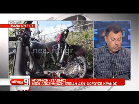 Μισή αποζημίωση σε δικυκλιστή επειδή δεν φορούσε κράνος   24/08/2019   ΕΡΤ