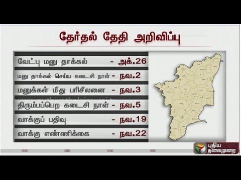 Election-to-be-held-in-Thanjavur-Aravakurichi-Thiurparankundram-on-Nov-19