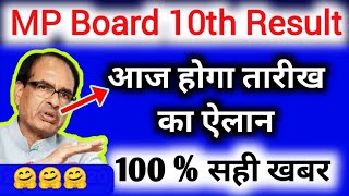 Mp board 10th result Date आज होगी घोषित / MP board 10th result date 2020