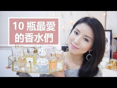 10瓶最愛的香水們 My Top 10 Favorite Perfumes